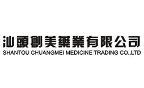 成功案例:汕头创美药业股份有限公司
